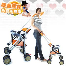 嬰幼兒手推車(可推式機車座椅) P008-20兒童用品.外出用品.便宜.推薦