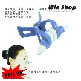 【winshop】女人我最大最新推薦,日韓正夯的鼻子加高器/美鼻器,安全、舒適材質,不傷肌膚,打造完美立體美鼻,向塌塌鼻說Bye Bye!!