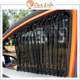 ~愛車族 網~carlife 汽車窗簾~ 型DIY美背式 黑色網布系列 精緻、典雅、高貴