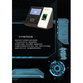 FH~830A 型~臉型 指紋 感應卡~門禁考勤機 超強  考勤門禁管理軟體