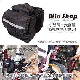 【winshop】A0657 自行車、腳踏車、小摺、腳踏車多用途小馬鞍袋包,有反光條跟手機袋