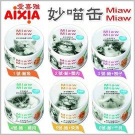 ~GOLD~ AIXIA 愛喜雅~Miaw Miaw 妙喵~新鮮鮪魚片狀貓餐罐~70g 6
