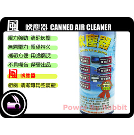 數位小兔 單眼相機 鏡頭 專用 風 吹塵器 空氣瓶 空氣罐 清潔組 清潔用品 免 吹球 贈送擦拭布