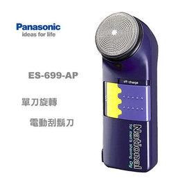 國際牌刀網旋轉式刮鬍刀ES-699 **充電式/附有外袋清潔刷 **免運費