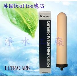 【淨水工廠】《免運費》《餘氯測試液》英國丹頓/道爾敦DOULTON陶瓷濾心最高等級ULTRACARB複合式天然矽藻濾心