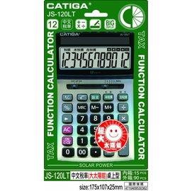 CATIGA JS~120LT 12位元計算機(稅率 螢幕可升降)