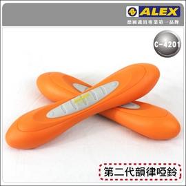 ≡排汗專家≡【C-4201】德國品牌ALEX-第二代韻律啞鈴-2LB- (健身 塑身 有氧運動)