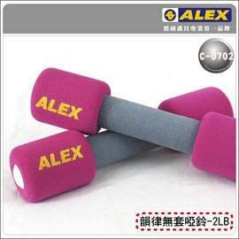 ≡排汗專家≡【C-0702】德國品牌ALEX-韻律無套啞鈴-2LB-紫紅-(健身 塑身 健美 有氧運動)