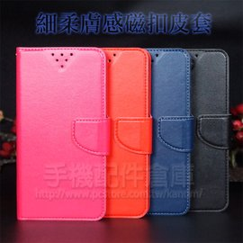 【特價商品】三星 Samsung Galaxy S6 edge+ G9287/S6 Edge Plus 韓風皮套/書本翻頁式側掀保護套/側開插卡手機套/斜立支架保護殼