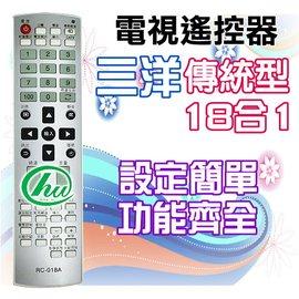 三洋 傳統型18合1遙控器(RC-018A)=免運費=