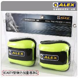 ALEX-BEAUTY 加重器-2㎏(健身器材 負重訓練 重量訓練 重訓 免運【99300553】≡排汗專家≡