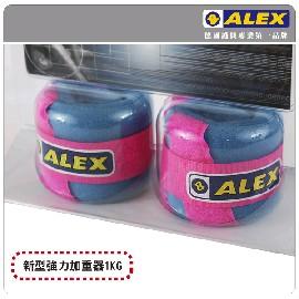 ALEX-天鵝絨多功能加重器-1㎏(健身器材 負重訓練 重量訓練 重訓 有氧運動 免運【99300086】≡排汗專家≡