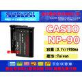 全台首賣 小兔 CASIO NP90 NP~90 鋰電池 電池 H10 H~10 EX~H