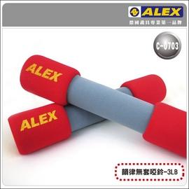 ALEX-韻律無套啞鈴-3LB-紅(健身器材 重量訓練 重訓  免運【99300552】≡排汗專家≡