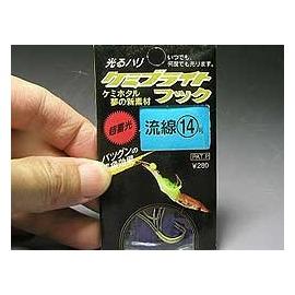 ◎百有釣具◎ 日本化學發光 發光魚鉤-流線(藍色)~超長鉤骨,防咬易卸,螢光塗在鉤骨上成長條狀,宛似一條小魚