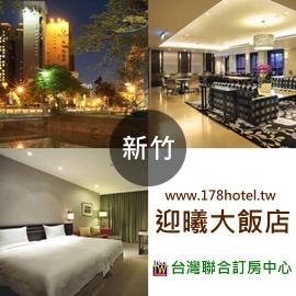 【代訂房】新竹迎曦大飯店 豪華房 3100元起含早餐