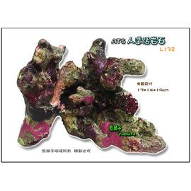 ~魚舖子~造景石系列^^^^ ATS人造活岩石 ^(咕咾石^) L132∼ 賣