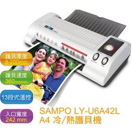 SAMPO 4滾軸專業`A4護貝機(LY-U6A42L)*可選擇冷、熱兩種護貝方式 *