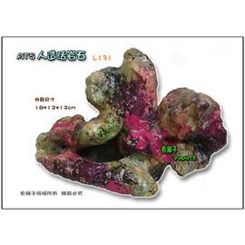 ~魚舖子~造景石系列^^^^ ATS人造活岩石 ^(咕咾石^) L131∼ 賣