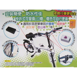自行車方向指示燈/向左向右方向燈/方向燈/一套內有4個燈