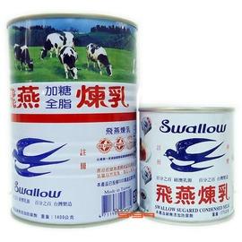 【吉嘉食品】飛燕煉乳-奶素 1400公克145元{AMLSL:1}