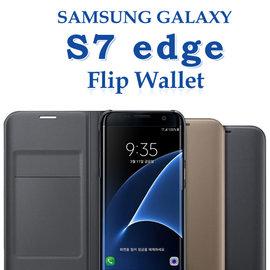 【東訊公司貨-翻頁式皮套】三星 Samsung Galaxy S7 edge G935FD 原廠皮套/插卡式保護套/側掀電池背蓋殼