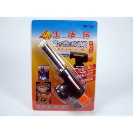 生活家電子式 瓦斯 噴燈 適合烤肉 工業用 燒烤布丁