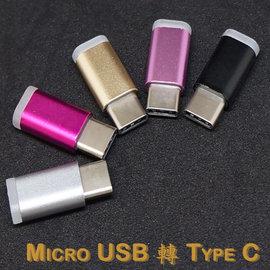 【多彩轉接頭】Micro USB 轉 Type C 充電轉接器 HTC 10/M10、LG G5、小米5、LG Nexus 5X、Huawei Nexus 6P、ASUS ZenPad S Z580CA