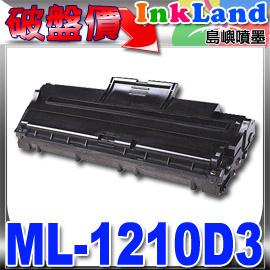 SAMSUNG ML~1210D3 黑色相容環保碳粉匣  :ML~1210 ML1210~