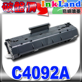 HP C4092A 相容環保碳粉匣  :LJ~1100 1100A 3200