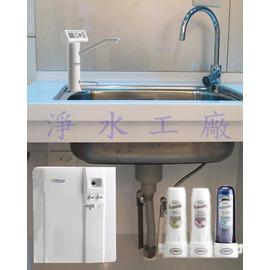 【淨水工廠】買一送六《專業安裝》《三道過濾》《省水閥》《魔力壺》《沐浴器》《1年份濾心7支》Chanson千山淨水~廚下電解水機VS-30/VS30
