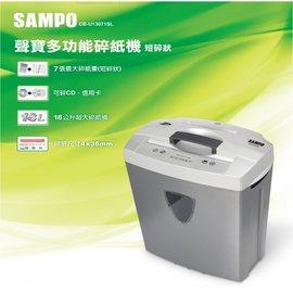 SAMPO 聲寶 7張短碎式專業碎紙機 CB-U13071SL **可刷卡!免運費**