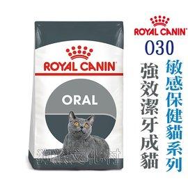 ~法國皇家貓飼料.口腔潔牙保健貓3.5kg~O30~ ~左側全店折價卷可立即再折抵 0利率