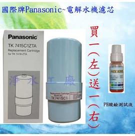 現貨供應~《免運費》贈【PH酸鹼測試液】國際牌Panasonic電解水機濾心TK7415C1ZTA/TK-7415C比TK-7405C1/TK7405C還高階..適用TK-7418 ZTA
