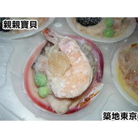 ~築地東京~~親親寶貝~白玉海鮮貝,數量:10粒 盒~