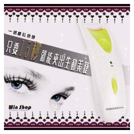 【winshop】電眼美眉必備美妝小物!!電燙睫毛夾,女人我最大一至推崇!!讓睫毛捲翹一整天!!只需兩顆電池!讓你電力無限!!