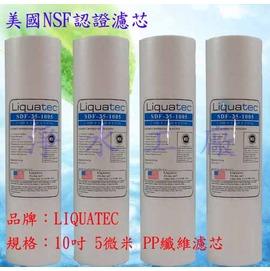 【淨水工廠】《4支裝》《免運費》LIQUATEC通過美國NSF認證5M PP通用規格纖維濾心..標準規格濾心/10吋濾心