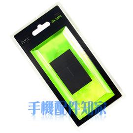 【原裝吊卡】HTC Touch Hero G3 BA S380 / A6262 TWIN160 原廠鋰電池/原裝電池