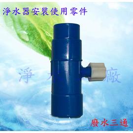 【淨水工廠】《免運費》RO逆滲透淨水器安裝零件~廢水三通