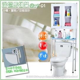 免鑽孔♥NuDu♥【愛樂美】浴櫃馬桶置物架(ATC-01)