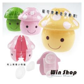 【WIN SHOP】☆兩件含運送到家☆日韓人氣商品,蘑菇香菇牙刷掛架/牙刷架/浴室架/,附小吸盤,可愛造型,最可愛的衛浴用品喔!