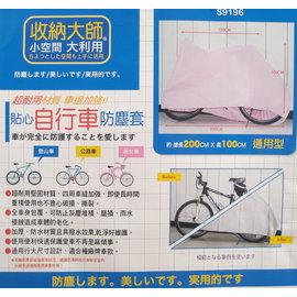 UdiLife 生活大師 自行車防塵套~通用型.登山車.公路車.淑女車可用