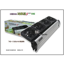 ~魚舖子~ HEXA 冷風扇 β400 ^(四扇^)∼ 賣