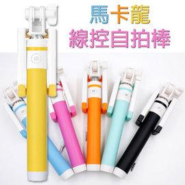 【馬卡龍線控自拍棒】iPhone 6/6 Plus 5/5s/SE SAMSUNG Sony 小米 手機插耳機孔/自拍架伸縮棒/自拍神器