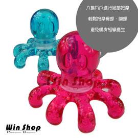 【Q禮品】果凍色八爪章魚按摩器,美腿按摩,入浴沐浴使用效果更佳,女人我最大推薦!