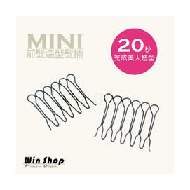 【winshop】A1511 mini前髮造型髮插可加購水鑽抓夾!!女人我最大推薦~~