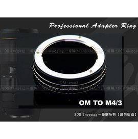 EGE 一番購~OLYMPUS OM鏡頭轉M4 3 MACRO 4 3機身轉接環~ 版~