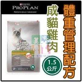 ~ProPlan~冠能成貓 雞肉 體重管理配方~1.5kg