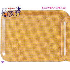 ~怡家寶~702木紋美耐托盤 水果盤 置物盤 備用盤 餐盤 茶盤