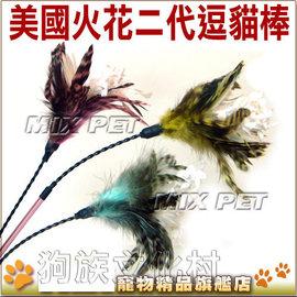 ~美國VEE. 火花超長逗貓棒 VE00053 ,仿獵物羽毛拍打聲音,激發狩獵本能超逼真逗
